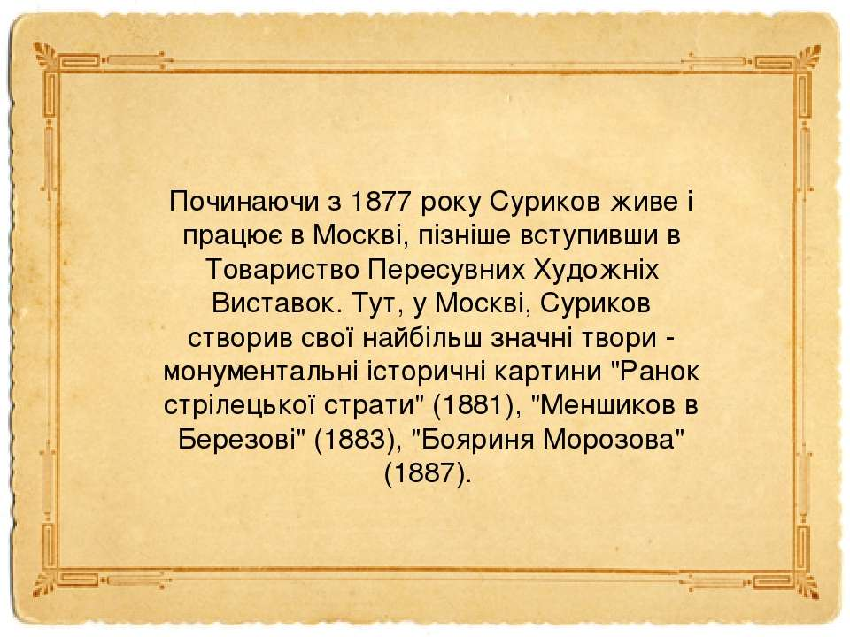 Починаючи з 1877 року Суриков живе і працює в Москві, пізніше вступивши в Тов...