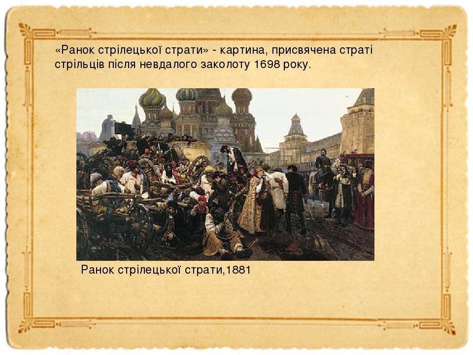 «Ранок стрілецької страти» - картина, присвячена страті стрільців після невда...