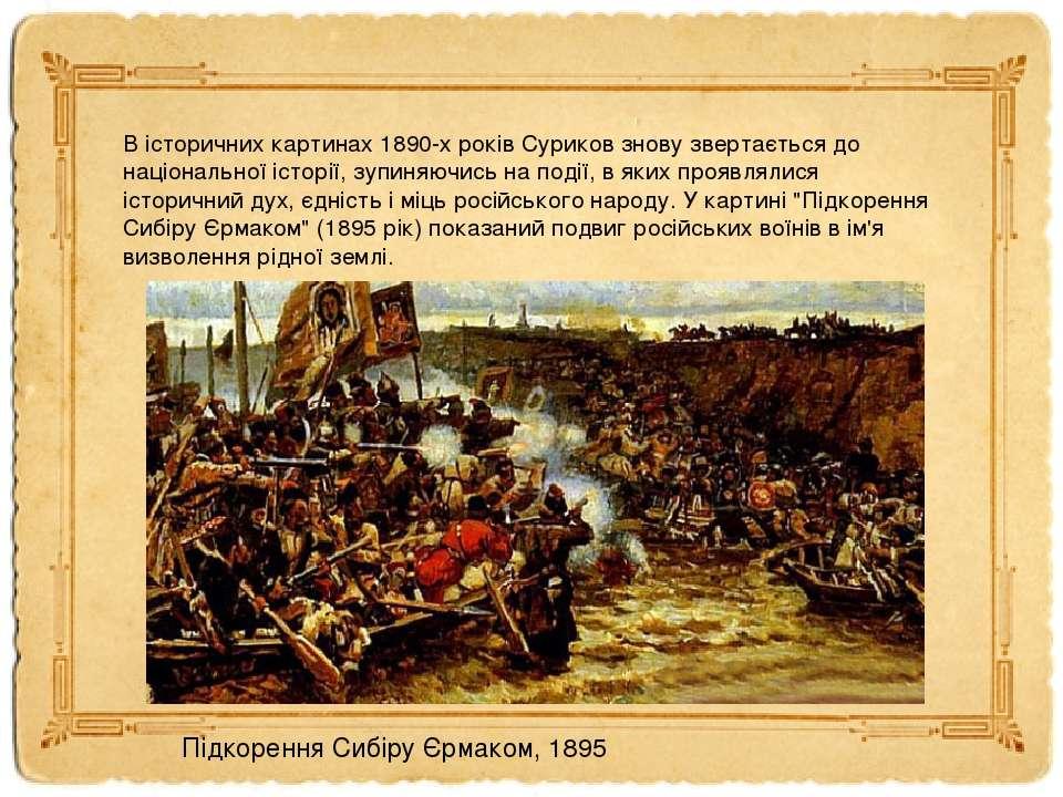 В історичних картинах 1890-х років Суриков знову звертається до національної ...