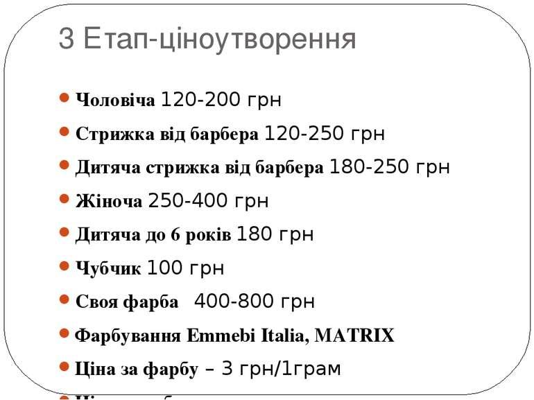 3 Етап-ціноутворення Чоловіча120-200 грн Стрижка від барбера120-250 грн Дит...