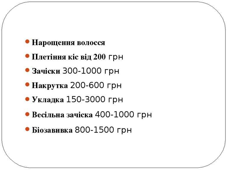 Нарощення волосся Плетіння кіс від 200грн Зачіски300-1000 грн Накрутка200-...