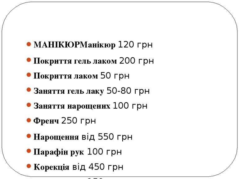МАНІКЮРМанікюр120 грн Покриття гель лаком200 грн Покриття лаком50 грн Заня...
