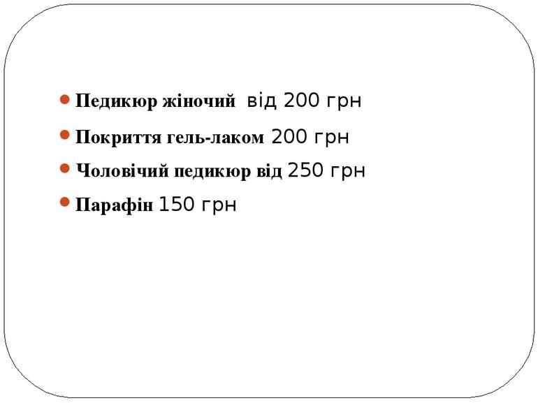 Педикюр жіночийвід 200 грн Покриття гель-лаком200 грн Чоловічий педикюр ві...
