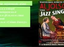 Ера звукового кіно Першим в історії повнометражним звуковим фільмом став музи...