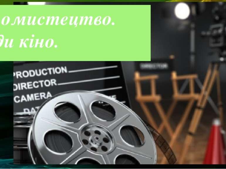 Кіномистецтво. Види кіно.