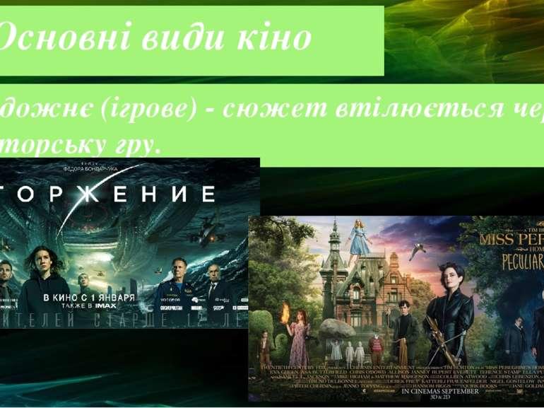Основні види кіно Художнє (ігрове) - сюжет втілюється через акторську гру.