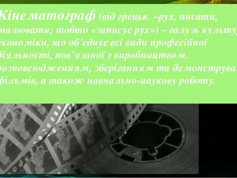 Кінематограф (від грецьк. –рух, писати, малювати; тобто «записує рух») – галу...