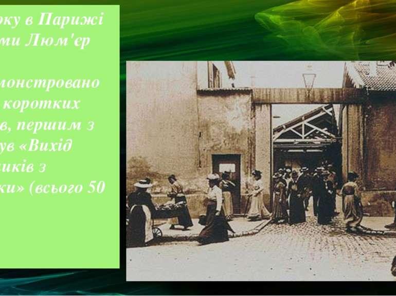 1895 року в Парижі братами Люм'єр було продемонстровано кілька коротких ролик...