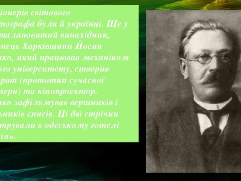 Серед піонерів світового кінематографа були й українці. Ще у 1893 р. таланови...