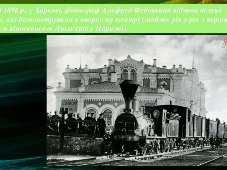 У вересні 1896 р., у Харкові, фотограф Альфред Федецький відзняв кілька сюжет...