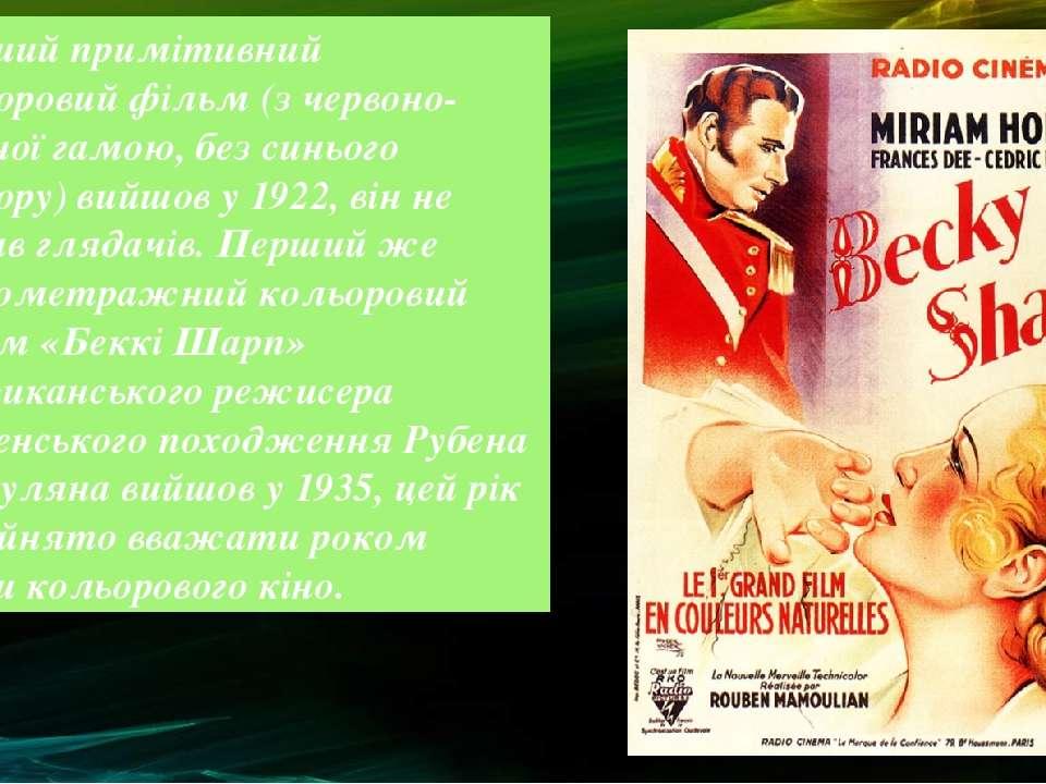 Перший примітивний кольоровий фільм (з червоно-зеленої гамою, без синього кол...
