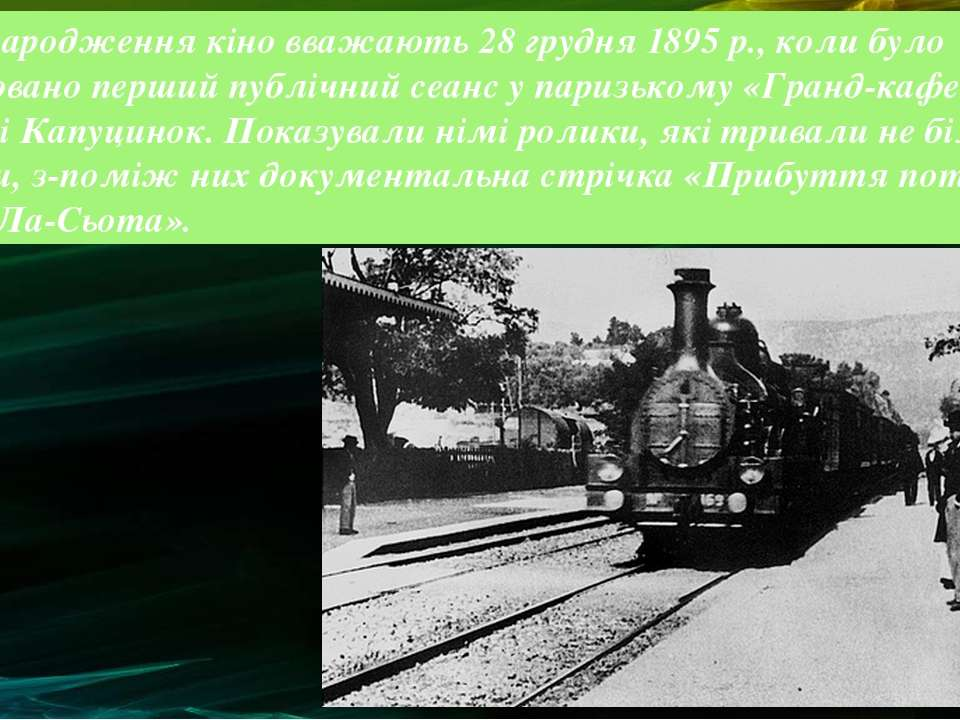 Днем народження кіно вважають 28 грудня 1895 р., коли було влаштовано перший ...