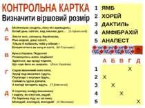А Б В Г Д 1 Х 2 Х 3 Х 4 Х 5 Х 1 ЯМБ 2 ХОРЕЙ 3 ДАКТИЛЬ 4 АМФІБРАХІЙ 5 АНАПЕСТ ...