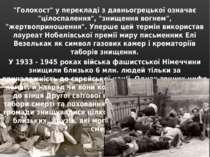 """""""Голокост"""" у перекладі з давньогрецької означає """"цілоспалення"""", """"знищення вог..."""