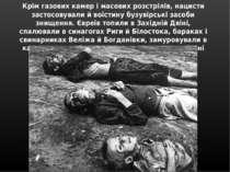 Крім газових камер і масових розстрілів, нацисти застосовували й воістину буз...