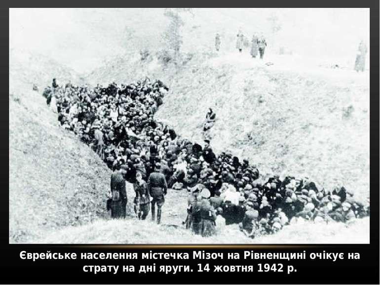 Єврейське населення містечка Мізоч на Рівненщині очікує на страту на дні яруг...