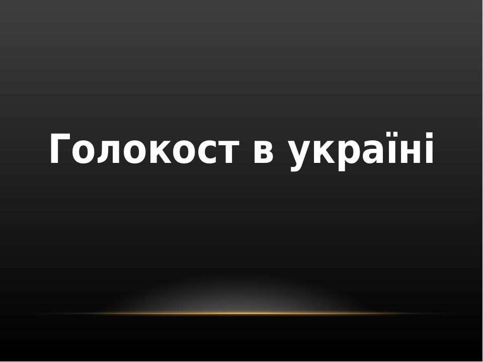 Голокост в україні
