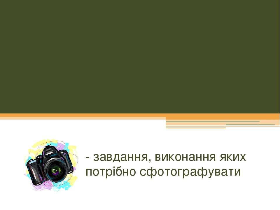 """М'який знак """"Ь"""" - завдання, виконання яких потрібно сфотографувати"""