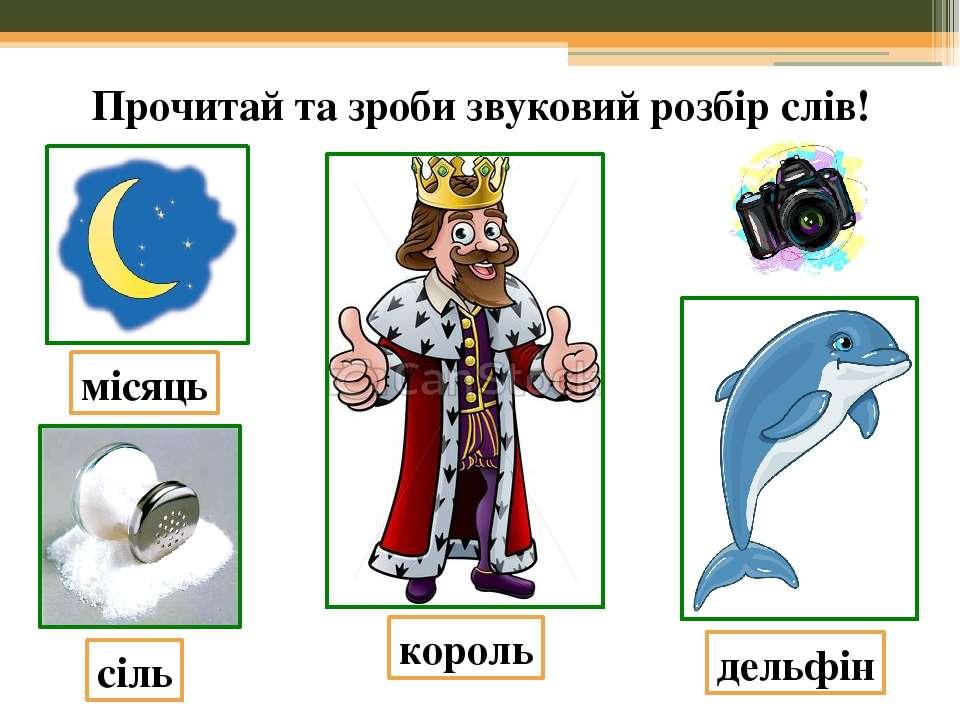 Прочитай та зроби звуковий розбір слів! місяць сіль дельфін король