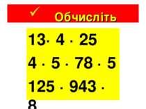 13· 4 · 25 4 · 5 · 78 · 5 125 · 943 · 8 Обчисліть