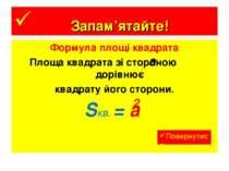 Формула площі квадрата Площа квадрата зі стороною дорівнює квадрату його стор...