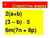 2(a+b) (3 – b) · 5 6m(7n + 8p) Спростіть вираз