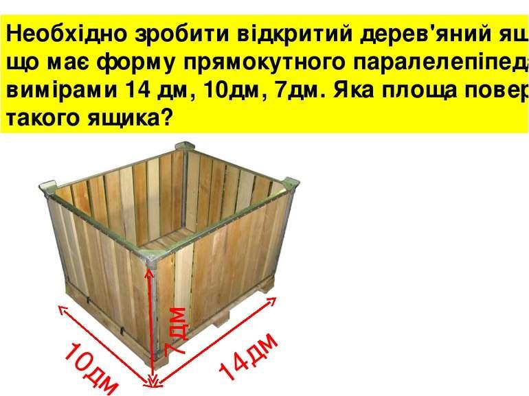 Необхідно зробити відкритий дерев'яний ящик, що має форму прямокутного парале...