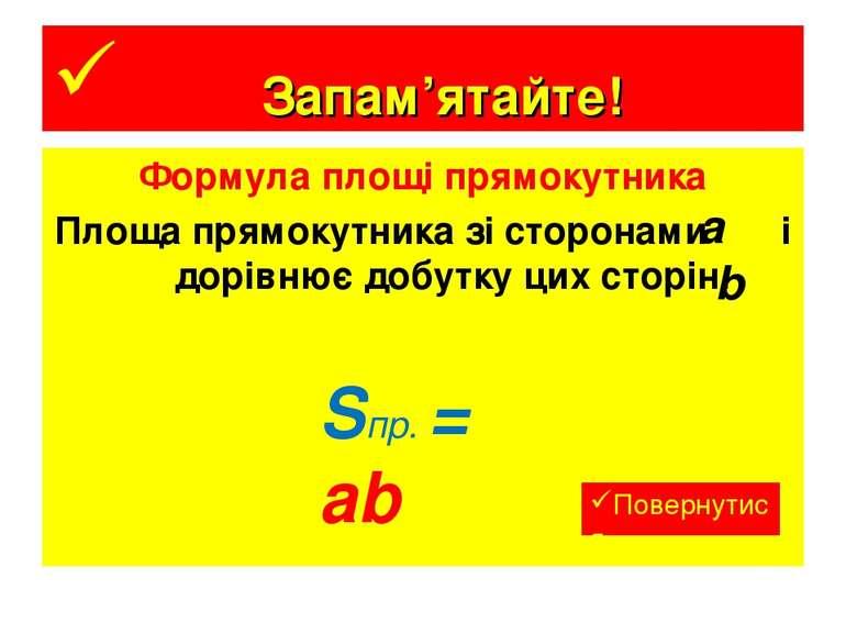 Формула площі прямокутника Площа прямокутника зі сторонами і дорівнює добутку...