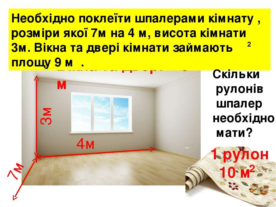 3м 4м 7м 1 рулон 10 м 2 Вікна та двері - 9 м 2 Необхідно поклеїти шпалерами к...