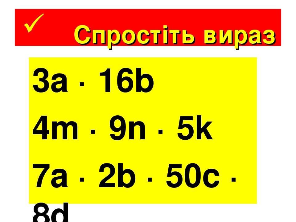 3а · 16b 4m · 9n · 5k 7a · 2b · 50c · 8d Спростіть вираз