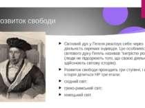 Розвиток свободи Світовий дух у Гегеля реалізує себе через діяльність окремих...