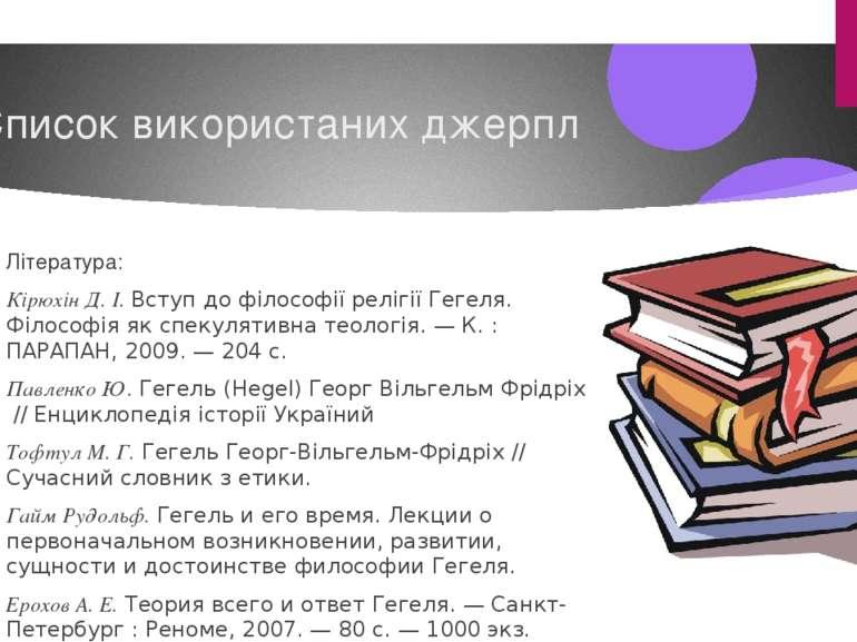 Список використаних джерпл Література: Кірюхін Д.І.Вступ до філософії реліг...