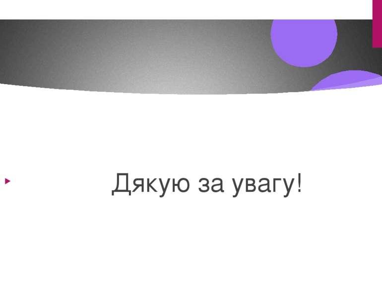 . Дякую за увагу!