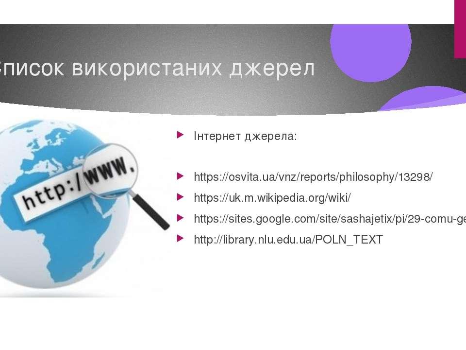 Список використаних джерел Інтернет джерела: https://osvita.ua/vnz/reports/ph...