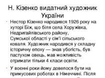 Н. Кізенко видатний художник України Нестор Кізенко народився 1926 року на ху...