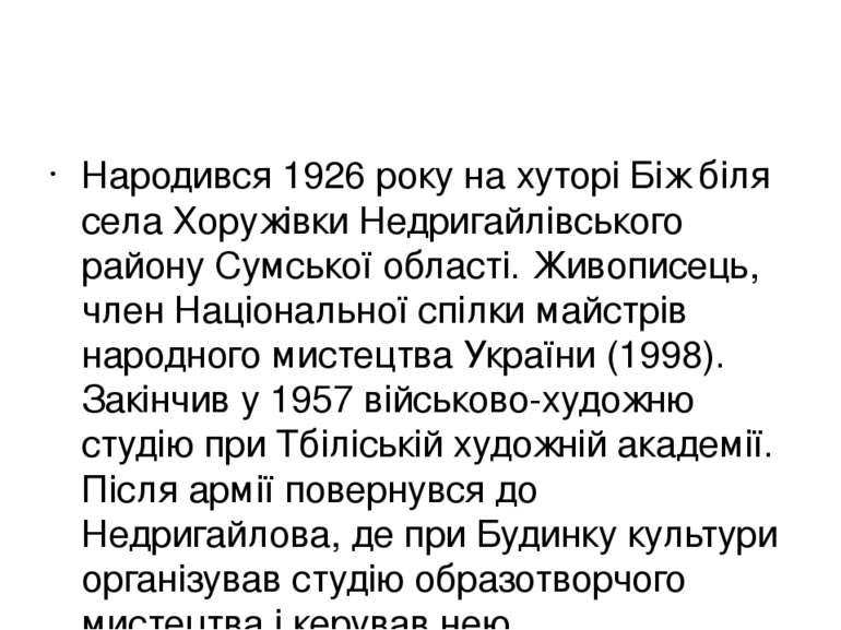 Народився 1926 року на хуторі Біж біля села Хоружівки Недригайлівського район...