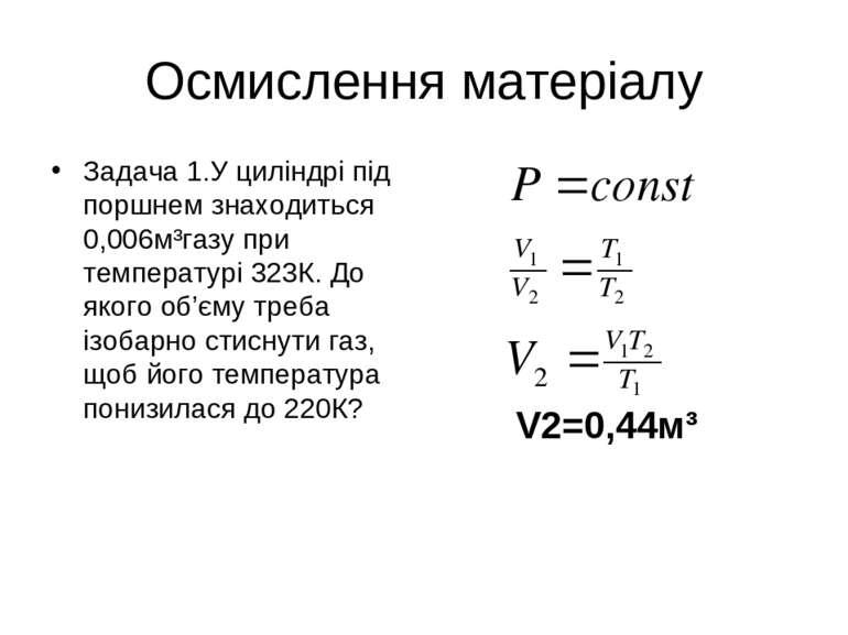 Осмислення матеріалу Задача 1.У циліндрі під поршнем знаходиться 0,006м³газу ...
