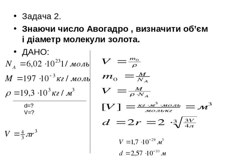 Задача 2. Знаючи число Авогадро , визначити об'єм і діаметр молекули золота. ...