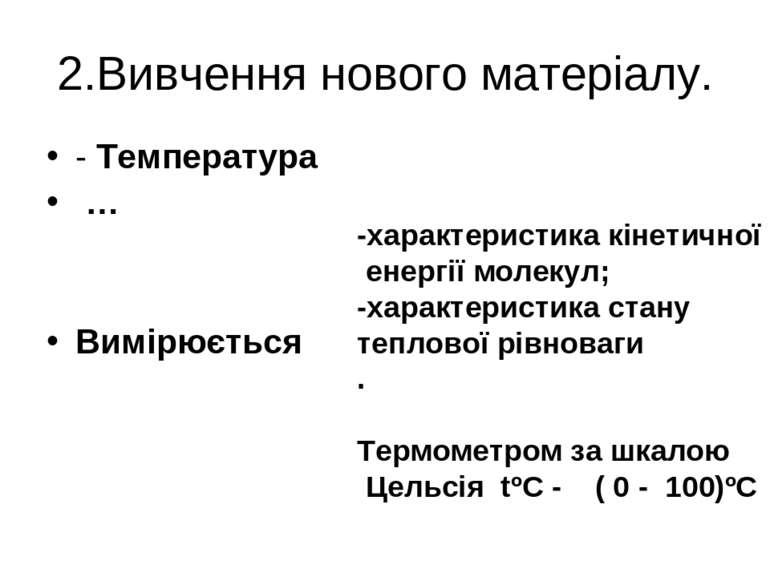 2.Вивчення нового матеріалу. - Температура … Вимірюється -характеристика кіне...
