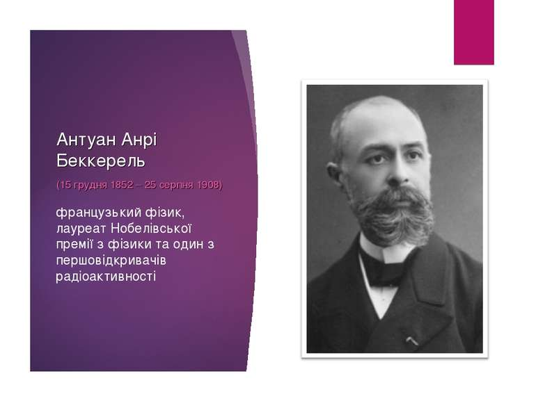 (15 грудня 1852 – 25 серпня 1908) Антуан Анрі Беккерель французький фізик, ла...