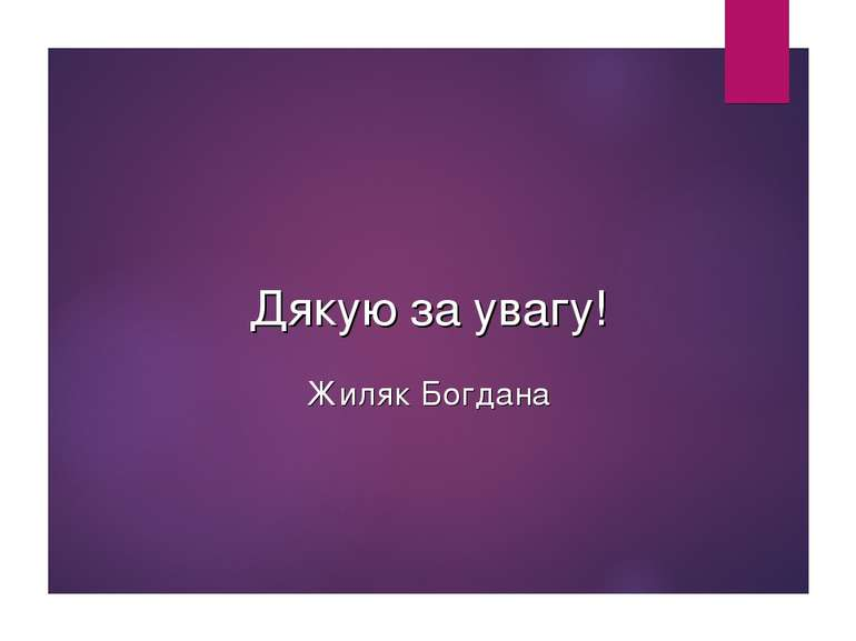 Дякую за увагу! Жиляк Богдана