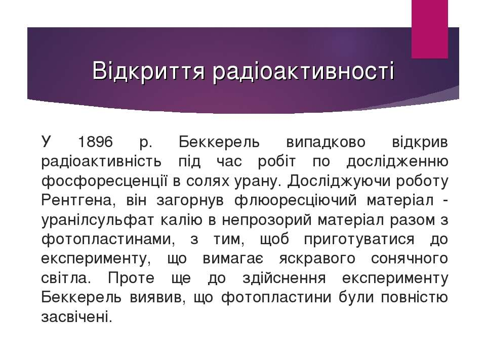 Відкриття радіоактивності У 1896 р. Беккерель випадково відкрив радіоактивніс...