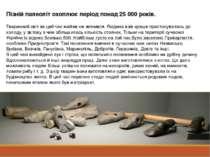 Пізній палеоліт охоплює період понад 25 000 років.  Тваринний світ за цей ча...