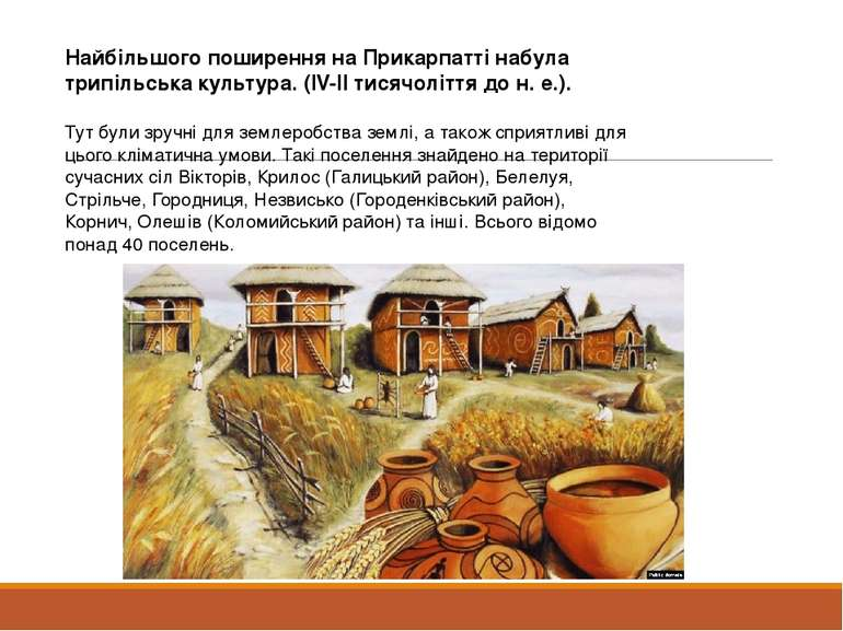 Найбільшого поширення на Прикарпатті набула трипільськакультура. (IV-II тися...
