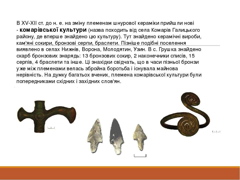 В XV-XII ст. до н. е. на зміну племенам шнурової кераміки прийшли нові -кома...