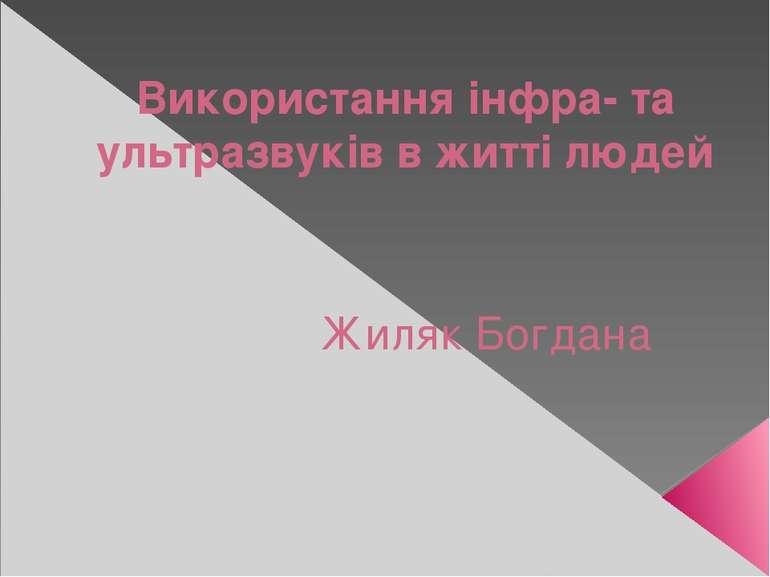Використання інфра- та ультразвуків в житті людей Жиляк Богдана