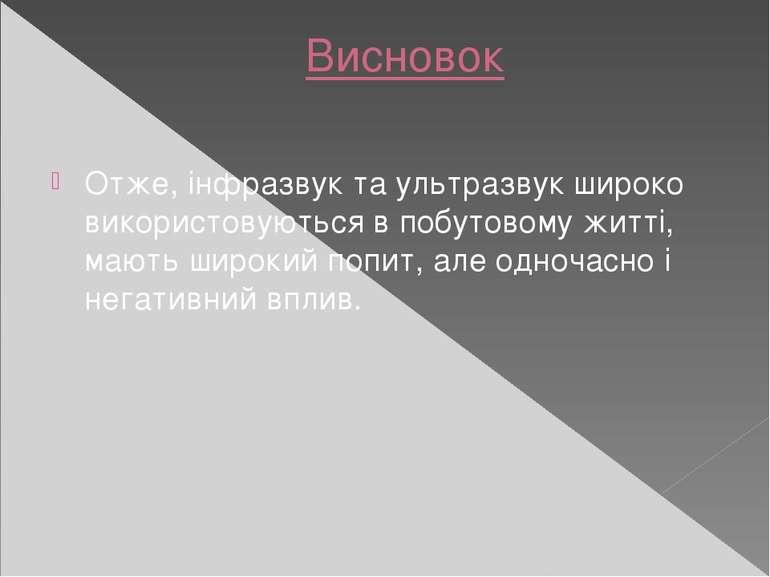 Висновок Отже, інфразвук та ультразвук широко використовуються в побутовому ж...