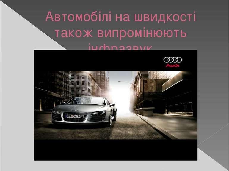 Автомобілі на швидкості також випромінюють інфразвук