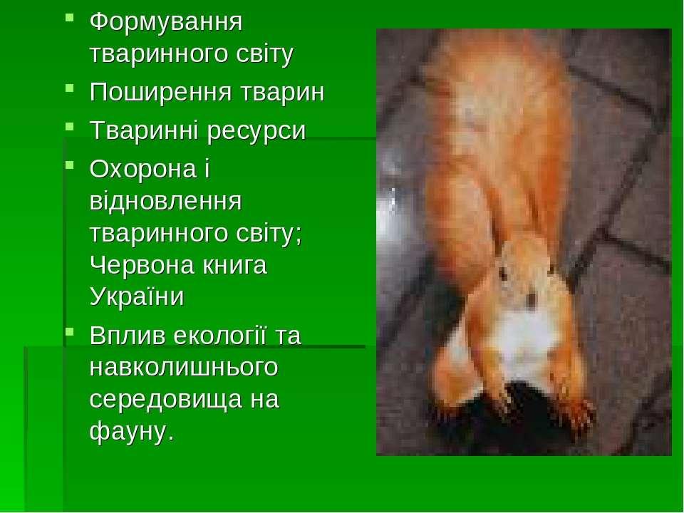 Формування тваринного світу Поширення тварин Тваринні ресурси Охорона і відно...