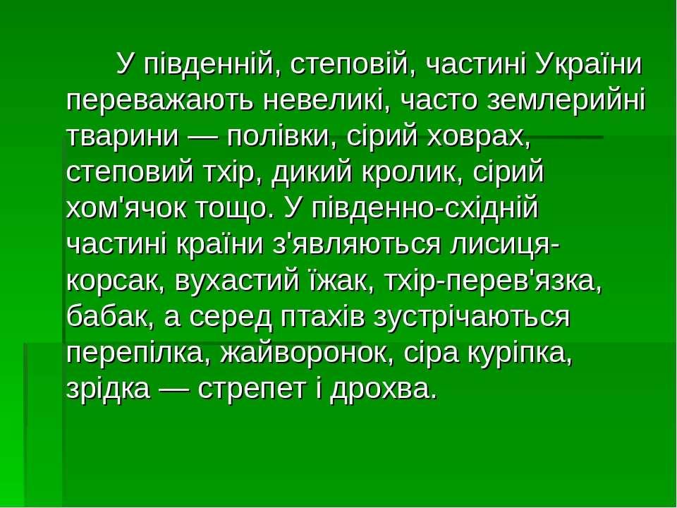 У південній, степовій, частині України переважають невеликі, часто землерийні...